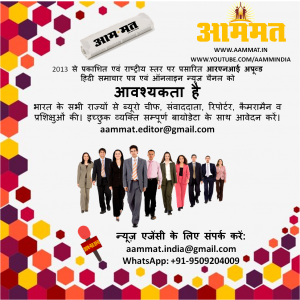Join Our Team | Hindi News Fortnightly | Aam Mat