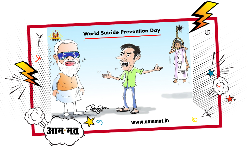 Cartoon of the Day on World Suicide Prevention Day