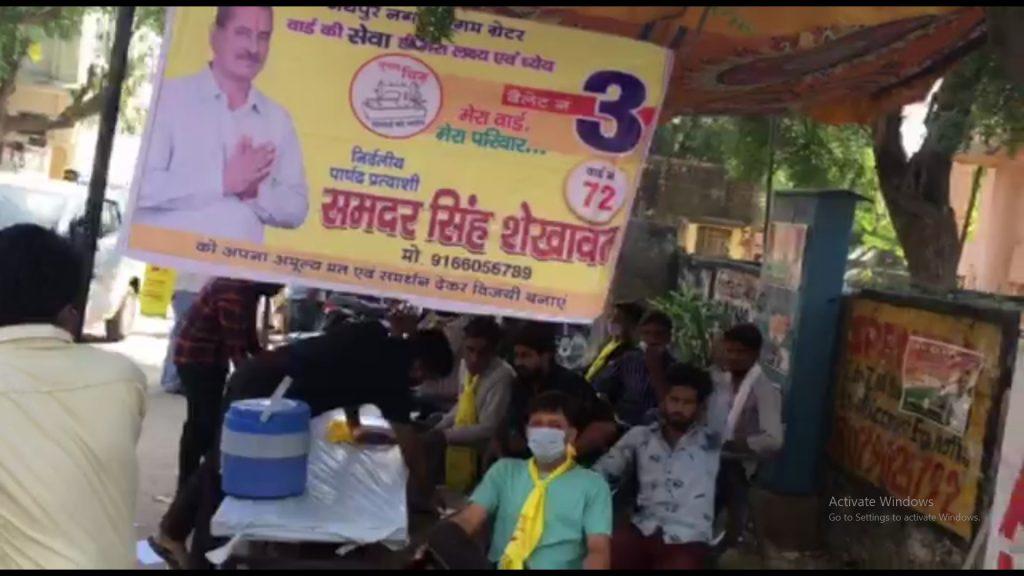 जयपुर नगर निगम चुनाव | वार्ड नंबर 72 से निर्दलीय प्रत्याशी समदर सिंह शेखावत के केंद्र पर उड़ी सोशल डिस्टेंसिंग नियम की धज्जियां
