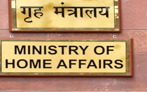 गृह मंत्रालय यानी MHA ने 22 पदों के लिए निकाली वैकेंसी, ऑफलाइन करना होगा आवेदन